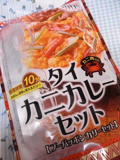 お好みの野菜を加えるだけ!!調理時間わずか10分★本格的タイ蟹カレー