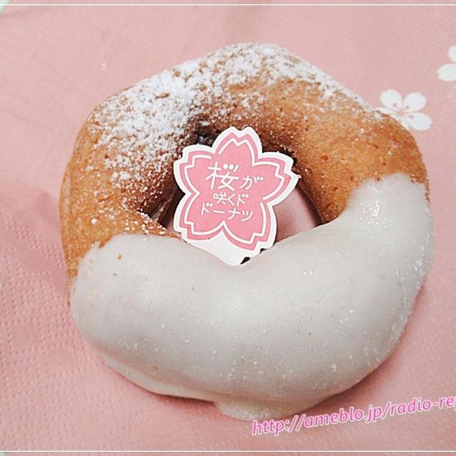 ミスド「桜が咲くドーナツ」2020☆もっちり桜もち風ドーナツ始まりました!