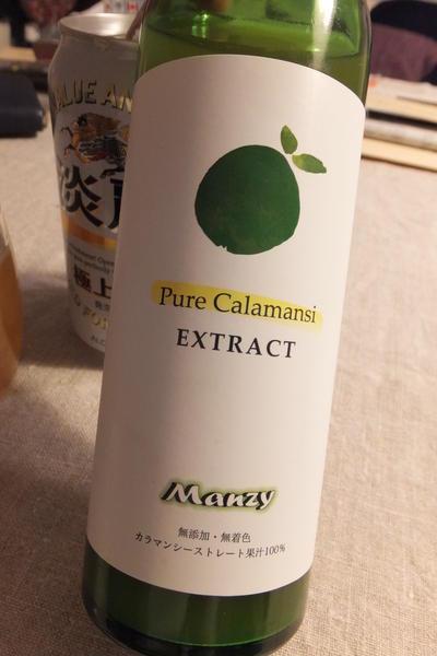 酸っぱくて癖になる?☆マンジーカラマンシーストレート果汁100%☆