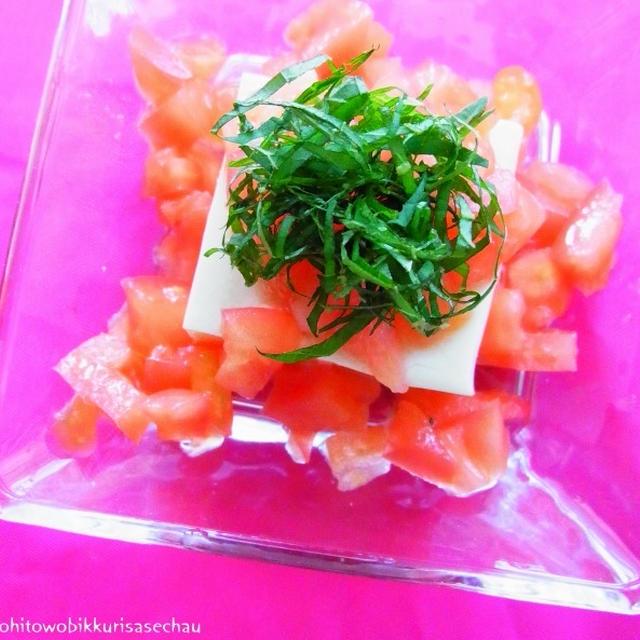 トマトのレシピ~トマトと大葉のぽん酢ひややっこ~