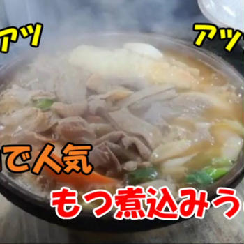 【外食動画】富山名物『もう煮込みうどん』