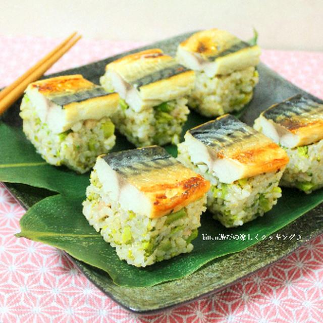 ブロッコリーのサバ寿司