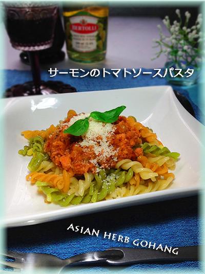 ほぐした鮭をリメイク♪サーモンの旨みトマトソースパスタ★ママの料理でおいしいのは・・・だけ!?