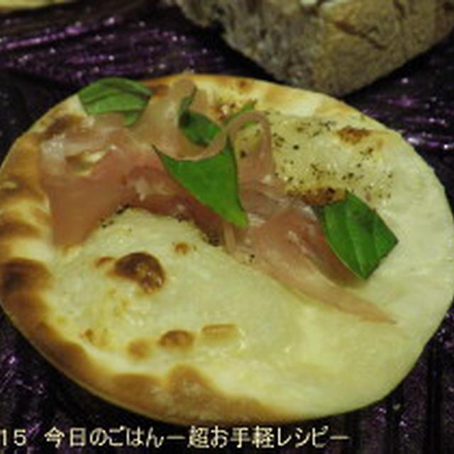 チーズと生ハム、バジルのプチピザ
