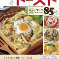 【掲載】簡単でおいしい!毎日のトースト 2/7 発売日!! by とまとママさん