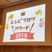 レシピブログアワード~レシピ&フォトコンテスト「クリームチーズ部門」受賞!レシピブログアワード2018に参加させていただきました!