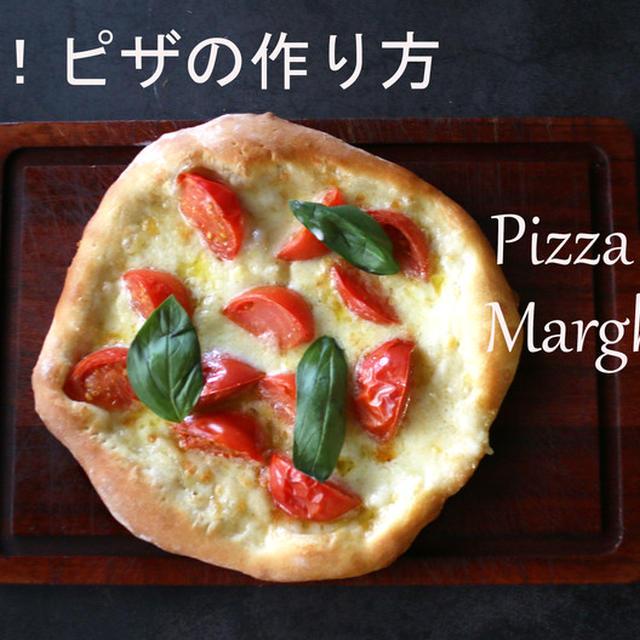 簡単!おうちピザの作り方