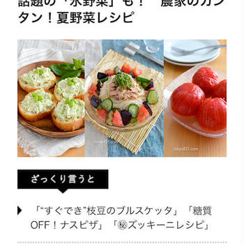 NHKラジオに出演しました!聴き逃し配信あり。レシピ公開中♪【農家のレシピ帳】