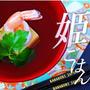 【連載スタート】「姫ごはん」和田良美の美膳百科☆