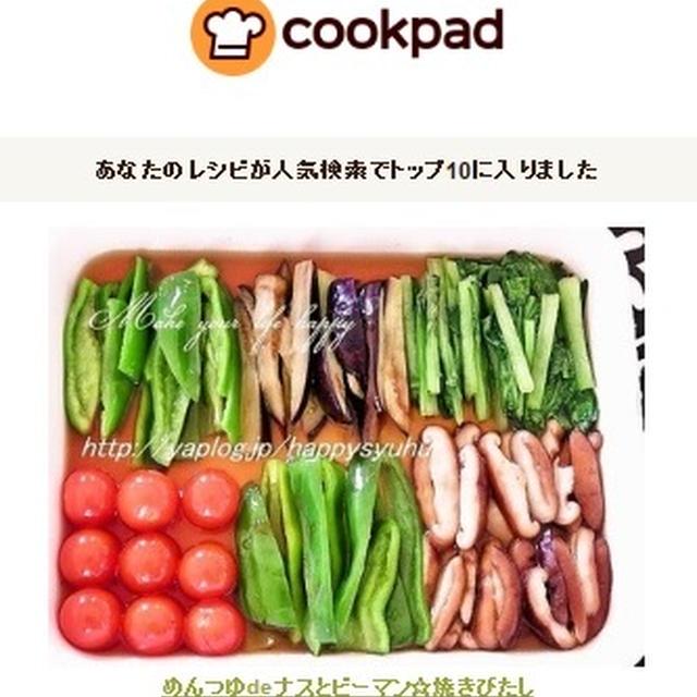 クックパッドで人気検索7位に!「めんつゆdeナスとピーマン☆焼きびたし」