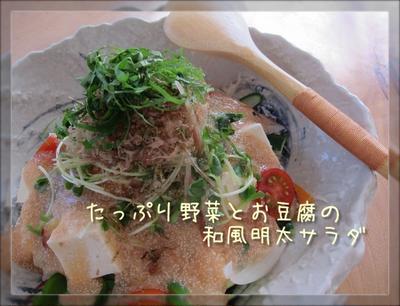 野菜大好き!たっぷり野菜とお豆腐の明太サラダ