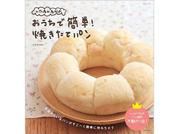 料理本「いたるんるんのおうちで簡単! 焼きたてパン」を5名様にプレゼント!