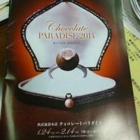 【西武池袋本店「チョコレートパラダイス2014」前夜祭】
