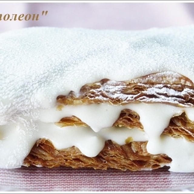 """ロシアのクリームパイ ナポレオン  торт """"Наполеон"""""""