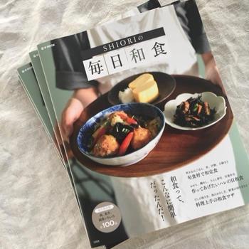『SHIORIの毎日和食』明後日7日発売です。