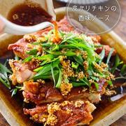 ♡皮パリチキンの香味ソース♡【#簡単レシピ #時短 #節約 #鶏肉】