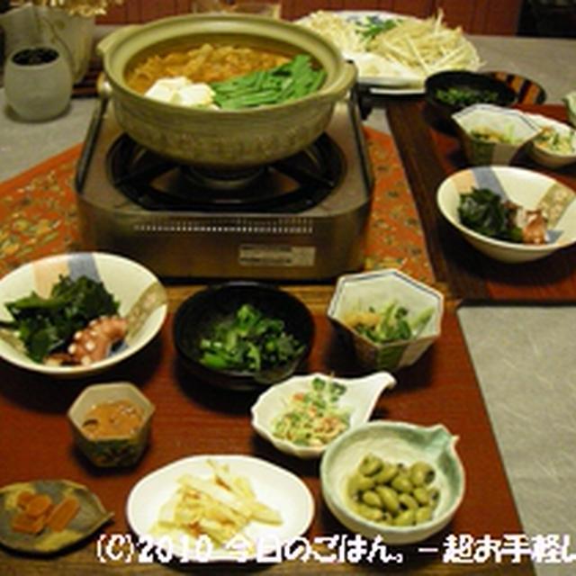 2/12の晩ごはん 寒いし〜!ピリ辛モツ鍋で晩酌♪♪