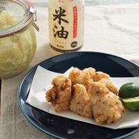 米油でカラッと唐揚げ~塩すだち風味~