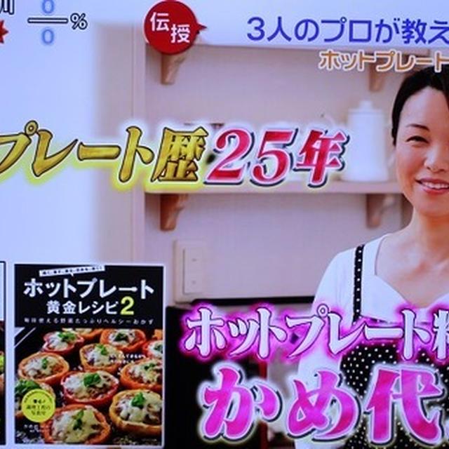 ホットプレート料理の母! 日本テレビ ZIP! 皆様ありがとうございました