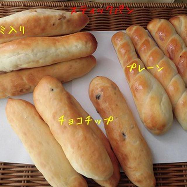 主人お手製の型でスティックパン~♪
