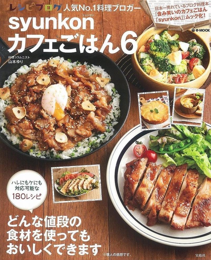 『syunkonカフェごはん 6』<br>山本ゆり (著)<br><br>前作から2年、とっておきレ...