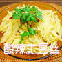 酸辣土豆丝(サンラートートースー)