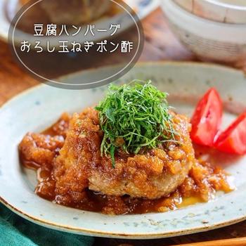 ♡水切り不要で超簡単♡ヘルシー豆腐ハンバーグ〜おろし玉ねぎポン酢♡【#ひき肉 #簡単レシピ #節約】