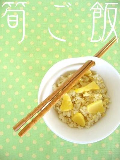 うどんスープの素 de お手軽たけのこご飯♪