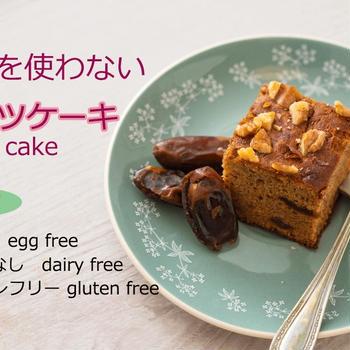 砂糖なし・甘味料なしで作る『デーツケーキ』糖質制限でも食べられるのがうれしい