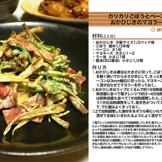 カリカリごぼうとベーコンとおかひじきのマヨラー和え 和え物料理 -Recipe No.1136-