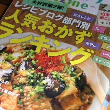 雑誌が届きました☆