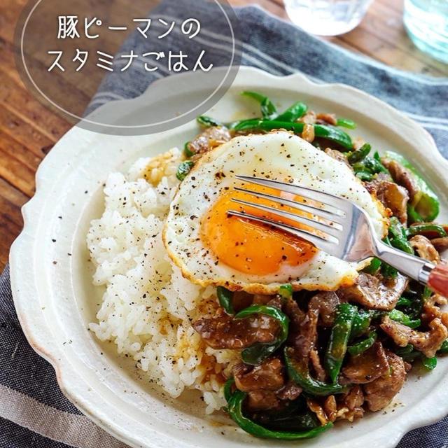 ♡豚ピーマンのスタミナごはん♡【#簡単レシピ #時短 #節約 #丼 #豚こま】