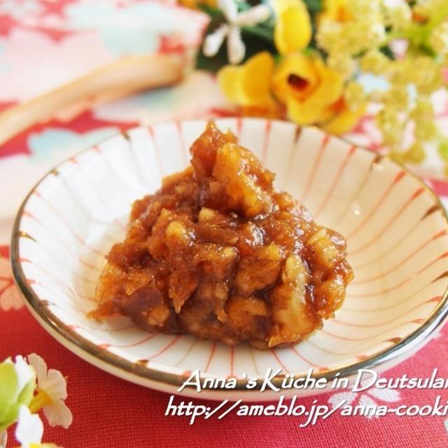 【副菜】ご飯がすすみすぎて危険♡甘くて美味しいご飯のおとも!手作りくるみ味噌