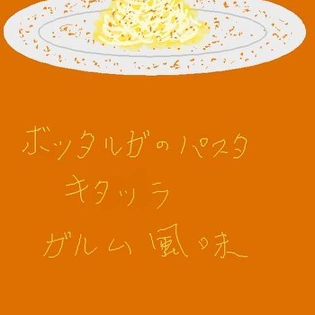 ボッタルガのパスタ キタッラ ガルム風味
