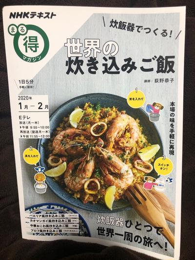 炊飯器で作る世界の炊き込みご飯 NHK まる得マガジン サンラータンは雑煮にも!