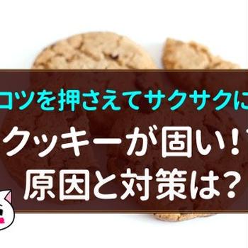 手作りクッキーが固い!?原因や見直すポイントは?