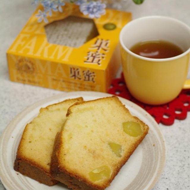 栗と巣蜜のパウンドケーキ