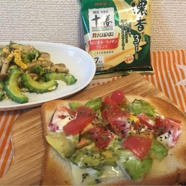 (((o(*゚▽゚*)o)))明治北海道十勝贅沢スライスチーズdeアボトマチートースト