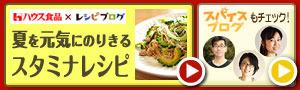 スタミナメニューの料理レシピ