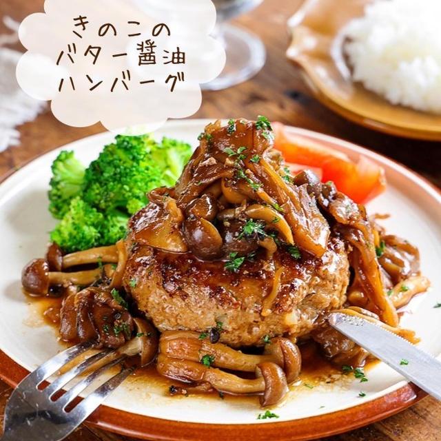 ♡きのこのバター醤油ハンバーグ♡【#簡単レシピ #時短 #節約 #ひき肉 #和風ハンバーグ】