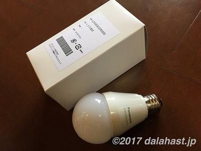 【実録】パナソニックの「LED電球保証制度」を使って、故障したLED電球を交換する