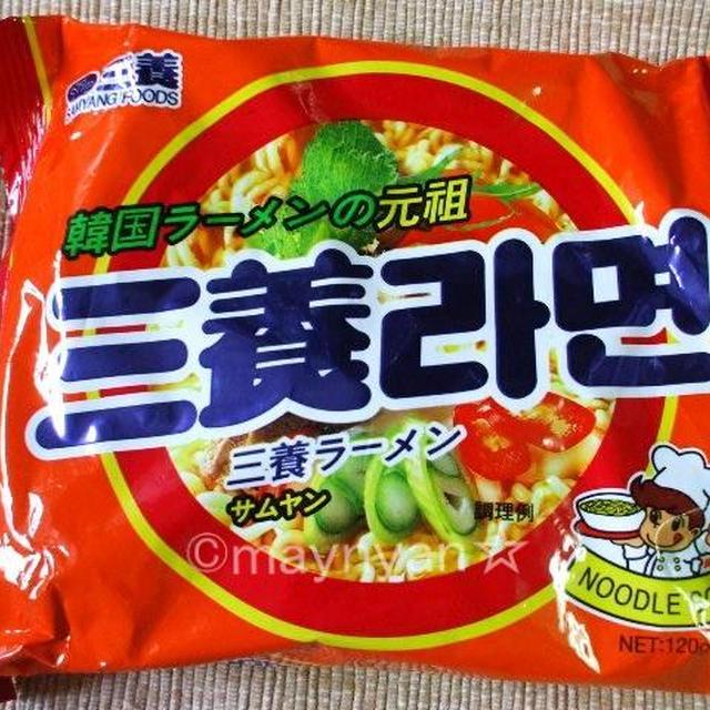【麺】三養食品「三養ラーメン」