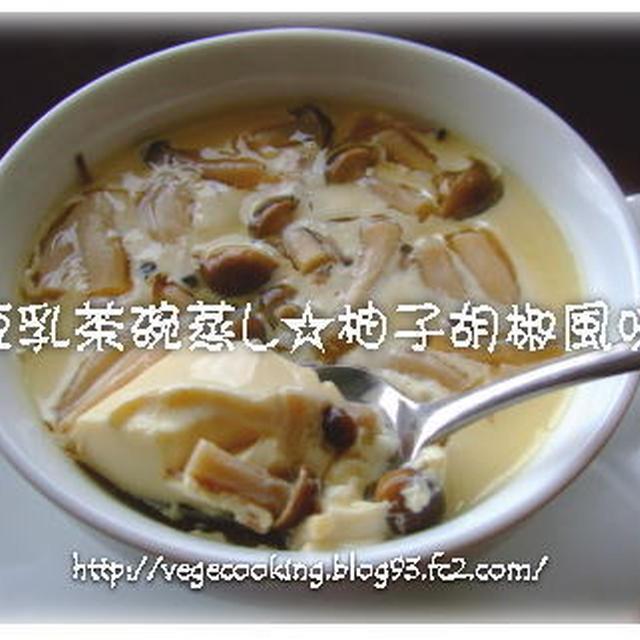 柚子こしょう風味☆豆乳茶碗蒸し(卵なし)