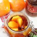柿&シナモンの自家製フルーツブランデー