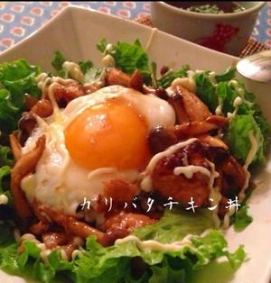 ガリバタチキン丼♪