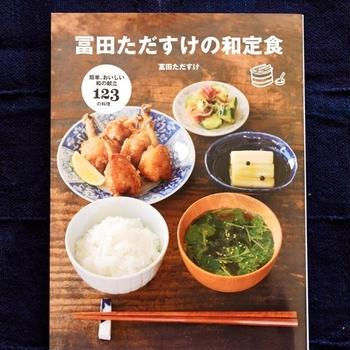 昨日発売の「冨田ただすけの和定食」の紹介です!