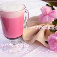 幸せな気持ちと健康UP!スリーレイヤーピンクミルクティー