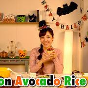 ハロウィン サーモンアボカド丼(キッチンがなくても作れる簡単パーティーレシピ♪)| 海外向け日本の家庭料理動画 | OCHIKERON