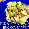 ☆レシピ【免疫力アップ】アボカドとザーサイの和えるだけパスタ
