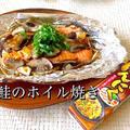 トースターde簡単料理!鮭のやみつきホイル焼き by レガーミさん